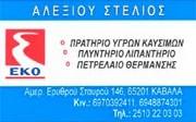 aleksiou-stelios-pratirio-kausimon_banner