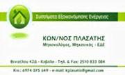 konstantinos-plasatis-mixanologos-mixanikos_banner