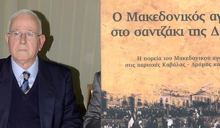 «Ο Μακεδονικός αγώνας στο σαντζάκι της Δράμας» του ιστορικού Κώστα Χιόνη