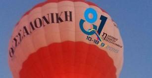 Τα αερόστατα της ΔΕΘ ξεκινούν το ταξίδι τους και κάνουν στάση στην Καβάλα