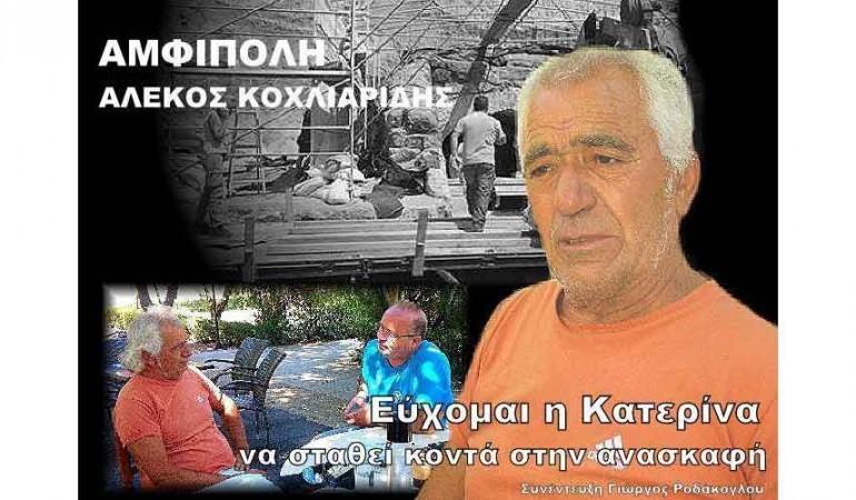 Αλέκος Κοχλιαρίδης: «Το ευχαριστώ θέλει γενναιότητα»